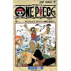 【クリックでお店のこの商品のページへ】ONE PIECE 1 (ジャンプ・コミックス) [コミック]