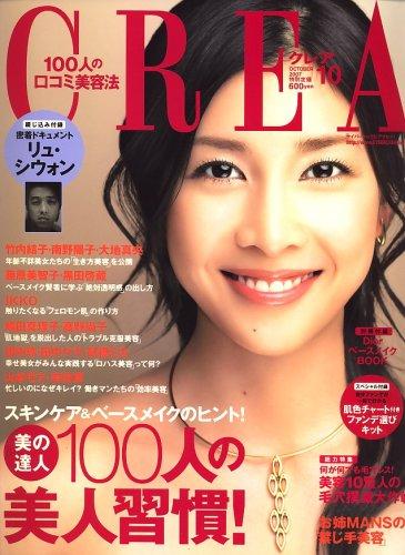 CREA (クレア) 2007年 10月号 [雑誌]