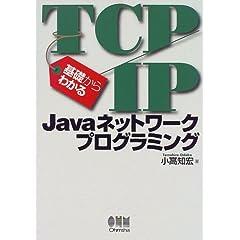 基礎からわかるTCP/IP Javaネットワークプログラミング