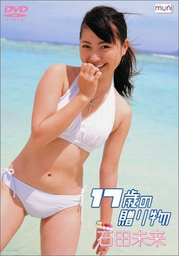 石田未来 17歳の贈り物