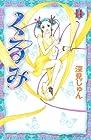 くるみ 第14巻