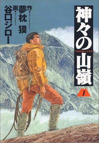 神々の山嶺(いただき) (1) (BUSINESS JUMP愛蔵版)
