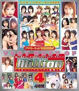 VERY BEST OF MILLION 4