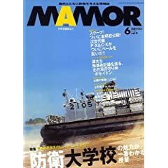 MAMOR (マモル) 2007年 06月号 [雑誌]