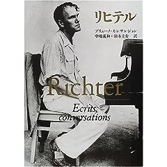 ブリューノ・モンサンジョン著 『リヒテル』の商品写真