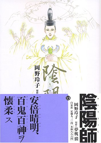 陰陽師 (13)