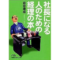 社長になる人のための経理の本 岩田康成