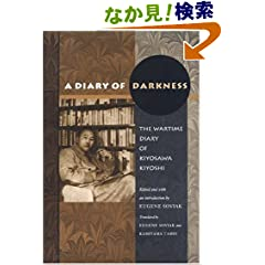 A Diary of Darkness: The Wartime Diary of Kiyosawa Kiyoshi