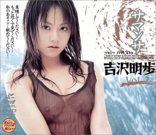 サマンサ 吉沢明歩 Vol.2