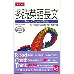多読英語長文