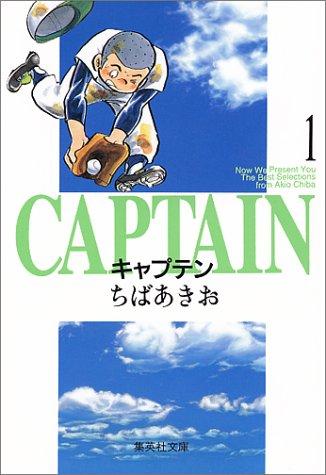 キャプテン (1)