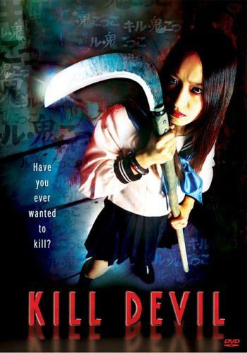 Kill Devil / Убить дьявола (2003)