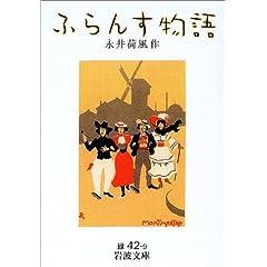 永井荷風『ふらんす物語』の商品写真
