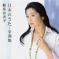 【クリックでお店のこの商品のページへ】日本のうた~全曲集: 音楽