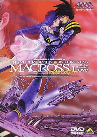 超時空要塞マクロス ~愛・おぼえていますか~