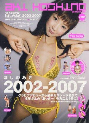 """ほしのあき2002-2007 """"超A級保存版"""""""