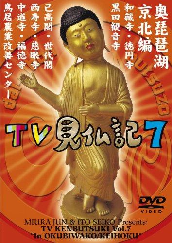 みうらじゅん いとうせいこう TV見仏記 7