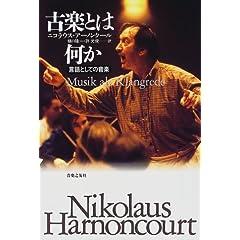 ニコラウス・アーノンクール著 『古楽とは何か - 言語としての音楽』の商品写真