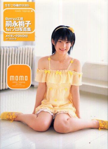 嗣永桃子写真集「momo」