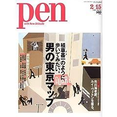 Pen (ペン) 2005年 2/15号