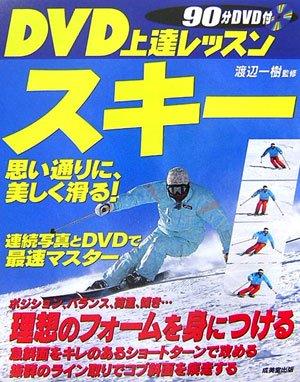 スノーボード レッスン
