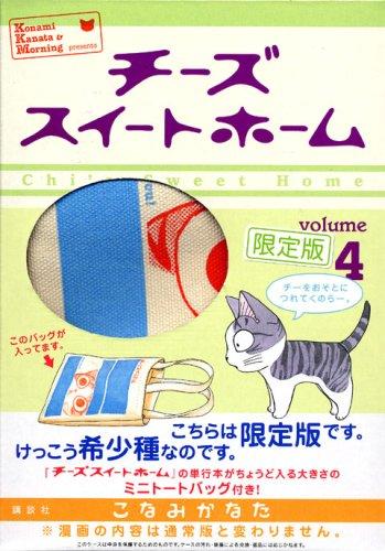 チーズスイートホーム 4 限定版 (4)