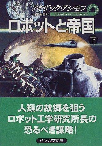 ロボット 帝国
