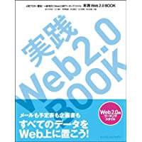実践Web2.0 BOOK 人気ブロガー直伝! 一歩先行くWeb2.0的ワーキングスタイル