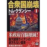 合衆国崩壊〈1〉
