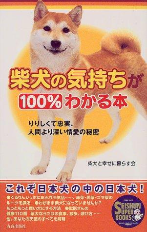 柴犬 秘密