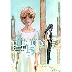 【クリックでお店のこの商品のページへ】EDEN(15) (アフタヌーンKC): 遠藤 浩輝: 本
