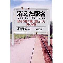 今尾恵介「消えた駅名―駅名改称の裏に隠された謎と秘密」