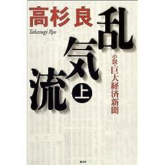 高杉良「乱気流―小説・巨大経済新聞」