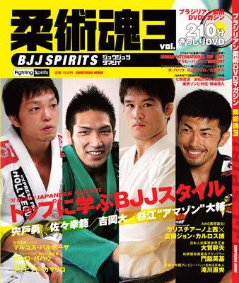 柔術魂 vol.3—ブラジリアン柔術DVDマガジン (3) (晋遊舎ムック)