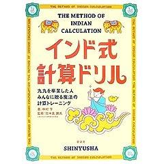 インド式計算ドリル—九九を卒業した人みんなに贈る魔法の計算トレーニング