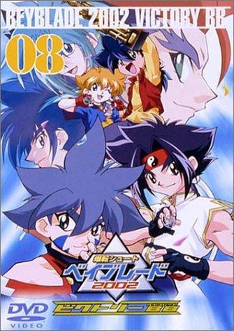 爆転シュート ベイブレード 2002 ビクトリーBB Vol.8