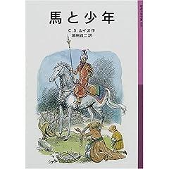 馬と少年 ナルニア国ものがたり(5)
