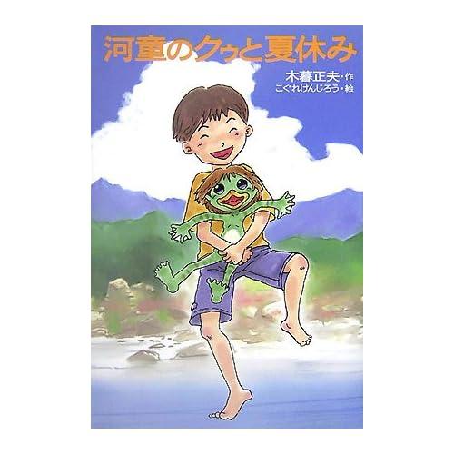 河童のクゥと夏休み (単行本)