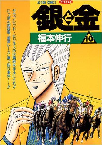 銀と金—ハイリスク・ハイリターン 10巻