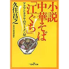 小説 中華そば「江ぐち」