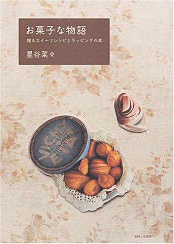 お菓子な物語—贈るスイーツレシピとラッピングの本