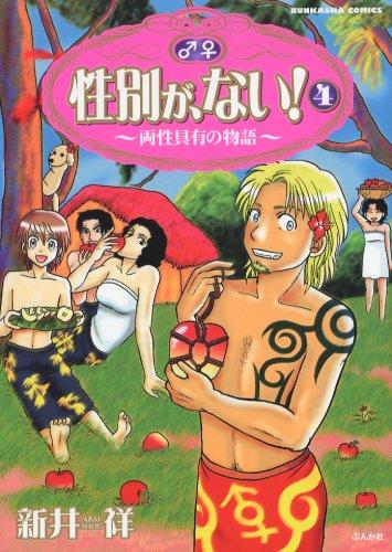 性別が、ない! 4 (4) (ぶんか社コミックス)