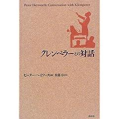 ピーター・ヘイワース著 『クレンペラーとの対話』の商品写真