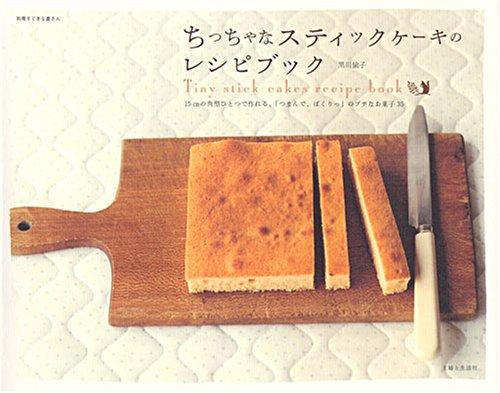 ちっちゃなスティックケーキのレシピブック—15cmの角型ひとつで作れる、「つまんで、ぱくりっ」のプチなお菓子35