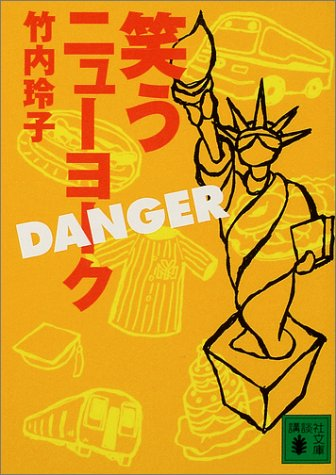 笑うニューヨーク DANGER