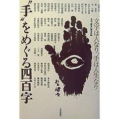 """""""手""""をめぐる四百字"""