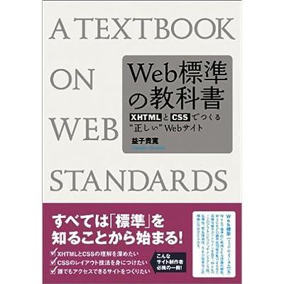 Web標準の教科書―XHTMLとCSSでつくる
