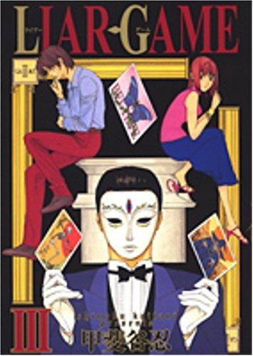 LIAR GAME 3 (3) (ヤングジャンプコミックス)