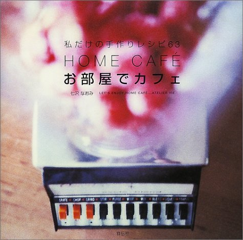 お部屋でカフェ—私だけの手作りレシピ63