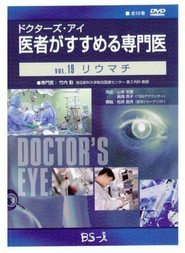 ドクターズ・アイ 医者がすすめる専門医 VOL.19 リウマチ